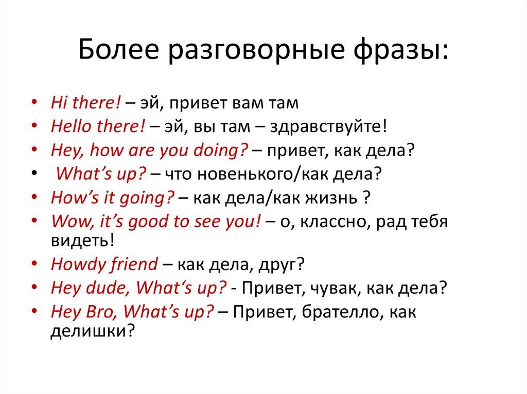 Знакомству сказать по-английски что рады