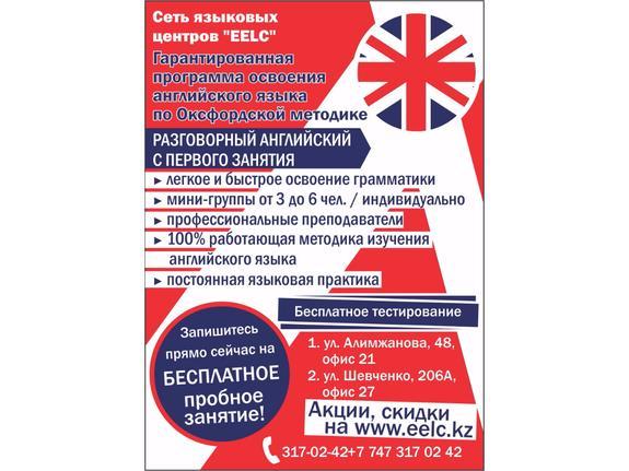 программа освоения английского языка