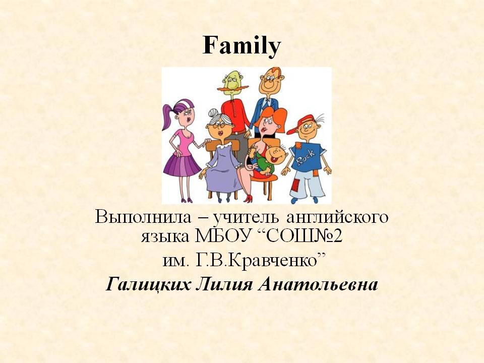 Эссе на английском семья самое важное в жизни 487