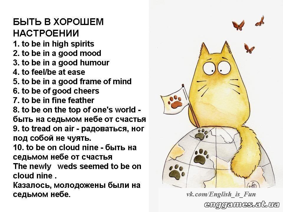 Смешная картинка перевод на английский