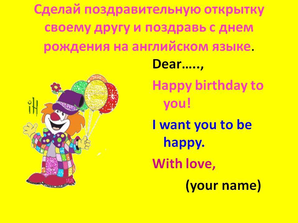 Поздравление с днем рождения по английски открытки