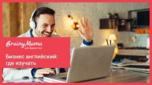 Освоить Английский Для Бизнеса – Просто! - Учим английский вместе