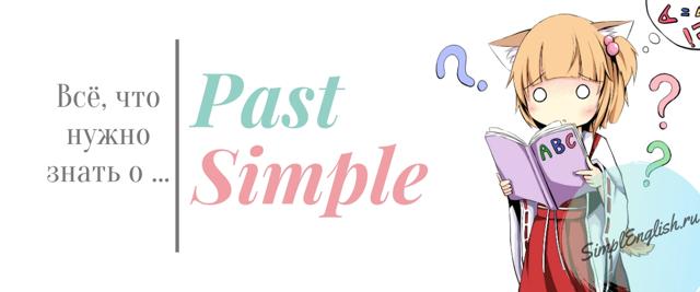 Past Simple Особенности Употребления Простого Прошедшего Времени В Английском Языке - Учим английский вместе