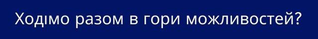 Англійська Для Волонтерів - Які Бувають Програми Для Волонтерів - Учим английский вместе
