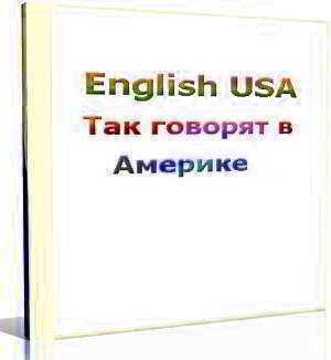 Аудио Курс «так Говорят В Америке» - Учим английский вместе