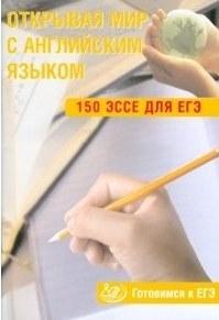Как Научиться Писать Бизнес-эссе На Английском? - Учим английский вместе
