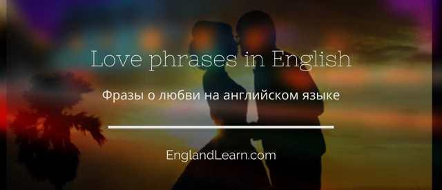 Признание В Любви На Английском Языке — Слова О Любви В Английском - Учим английский вместе