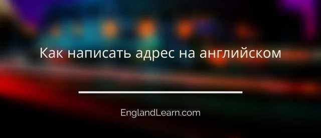 Как Писать Адрес На Английском Языке — Пишем Адрес По-английски - Учим английский вместе