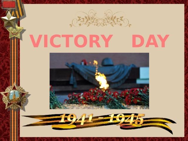 Топик Victory Day - Сочинение День Победы - Учим английский вместе