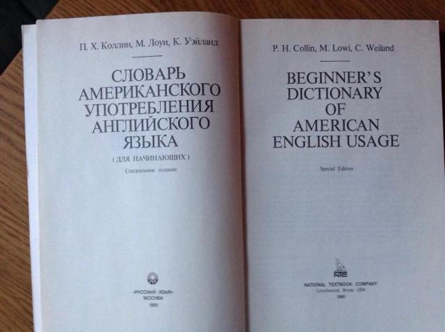 Увлекательные И Неожиданные Факты Об Английском Языке - Учим английский вместе