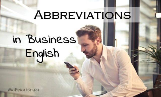 Зачем Нужны Аббревиатуры В Бизнесе? - Учим английский вместе