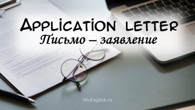 Шаблон Для Написания Письма Просьбы На Английском - Letter Of Application С Примерами На Английском - Учим английский вместе