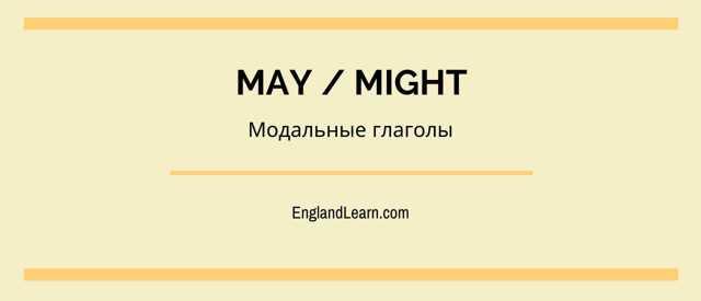Модальные Глаголы May И Might В Английском Языке: Правило, Когда Употребляется, Формы Глагола - Учим английский вместе