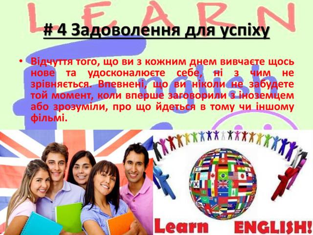 Навіщо Потрібно Вивчати Англійську Мову - 10 Причин Вчити Англійську - Учим английский вместе