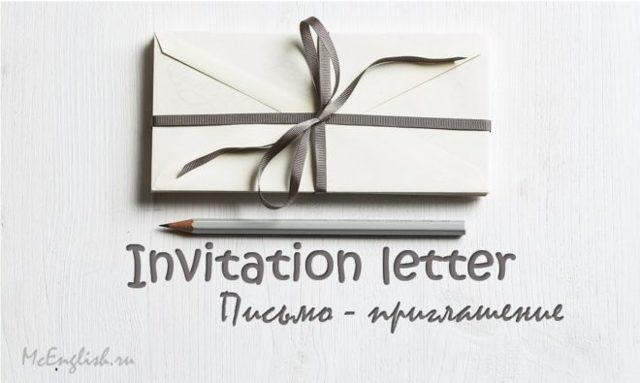 Как Написать Письмо-приглашение На Английском - Учим английский вместе
