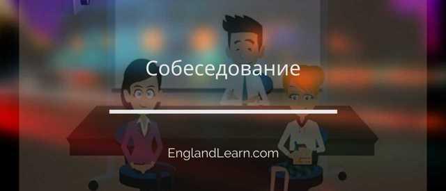 Готовимся К Собеседованию На Английском Языке: Рассказ Об Образовании - Учим английский вместе