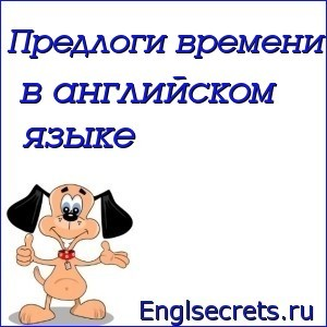 Без Предлогов Времени Нам Не Обойтись - Учим английский вместе