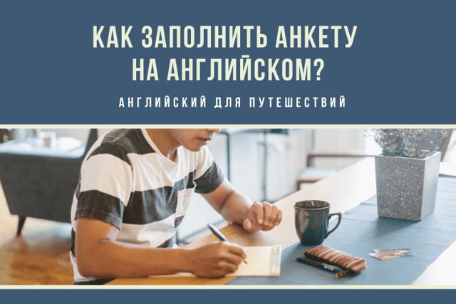 №26: Как Заполнить Анкету? - Учим английский вместе