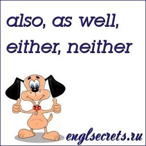 Разница Между Наречиями Also, As Well, Too, И Между Either С Neither - Учим английский вместе