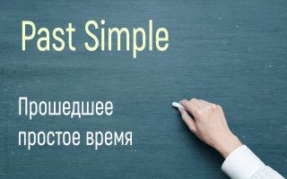 Как Употреблять Время Past Simple В Английском - Учим английский вместе