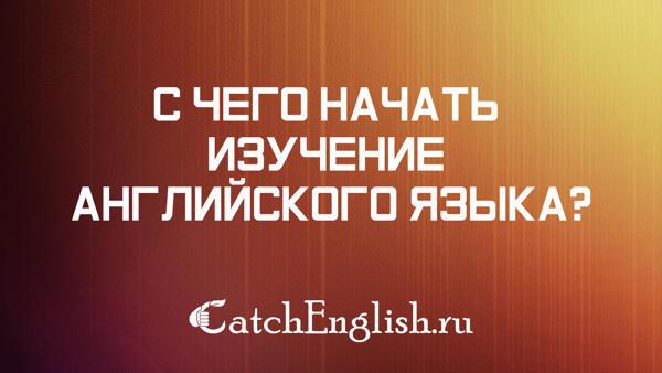 Правила Английского Языка - Учим английский вместе