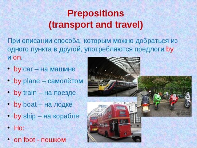 Виды Транспорта В Английском Языке — Средства Передвижения На Английском - Учим английский вместе