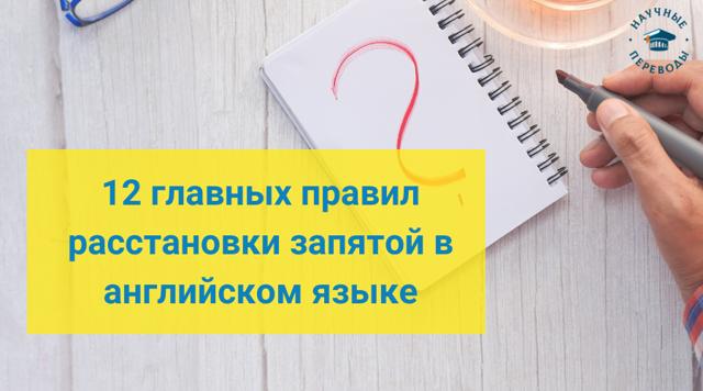 Запятые В Английском Языке И Русском: 6 Отличий - Учим английский вместе