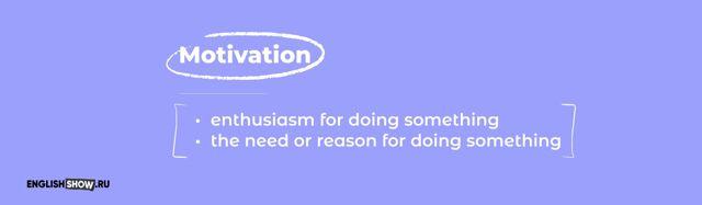 Как Найти Мотивацию Учить Английский