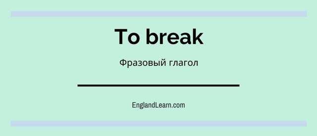 Самые Популярные Выражения С «break» - Учим английский вместе