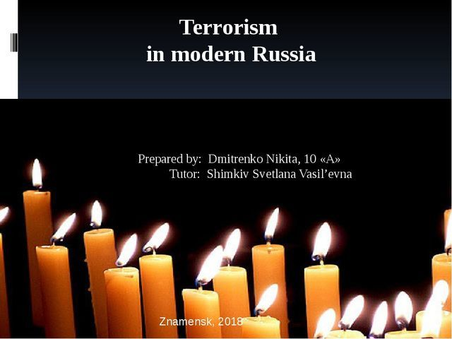 Топик Terrorism - Сочинение Терроризм - Учим английский вместе