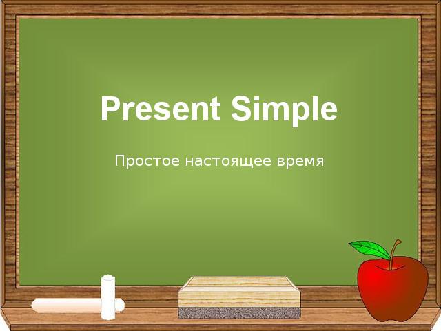 Present Simple — Особливості Вживання В Англійській Мові - Учим английский вместе