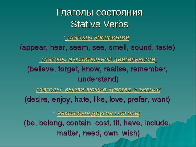 Глаголы Состояния В Английском Языке (stative Verbs): Список И Использование - Учим английский вместе
