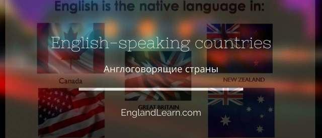 В Каких Странах Разговаривают На Английском Языке Как На Родном? - Учим английский вместе