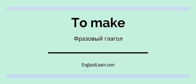 Подробно Разбираем Все Значения Make Up В Английском - Учим английский вместе