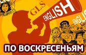 За И Против Курсов Английского По Выходным - Учить Английский По Выходных - Учим английский вместе