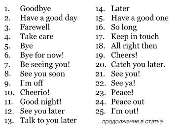 №5: Учимся Благодарить И Прощаться - Учим английский вместе