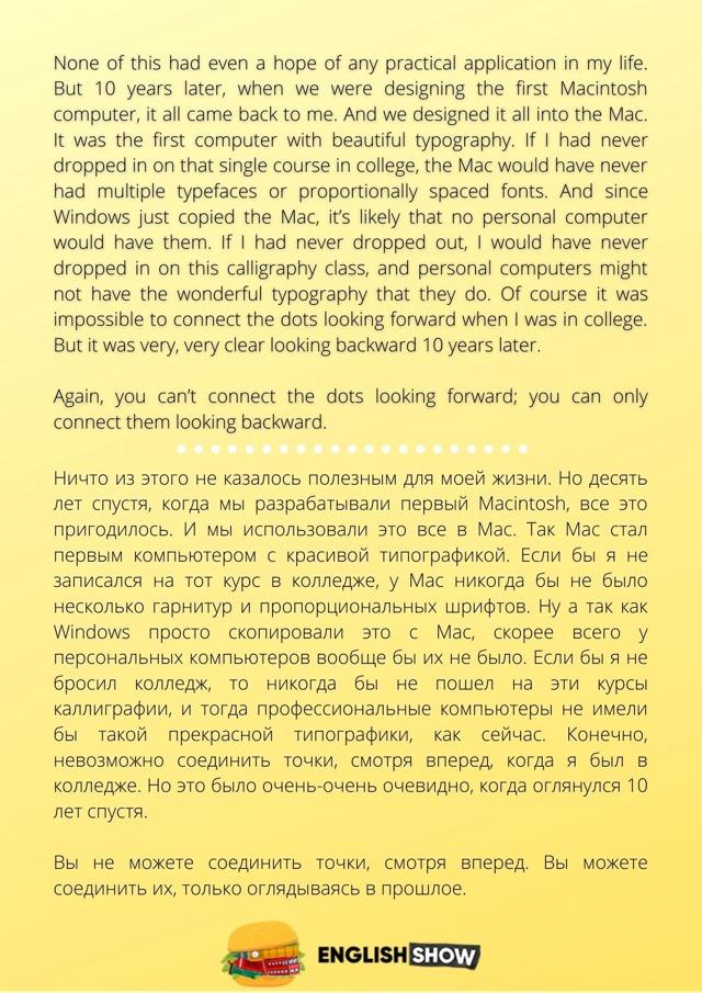 Технологический Законодатель Моды Стив Джобс - Учим английский вместе