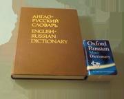 Словари, Словарищи И Словарики - Учим английский вместе