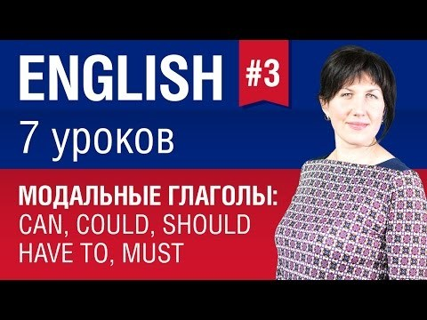 Путеводитель По Английским Модальным Глаголам - Учим английский вместе
