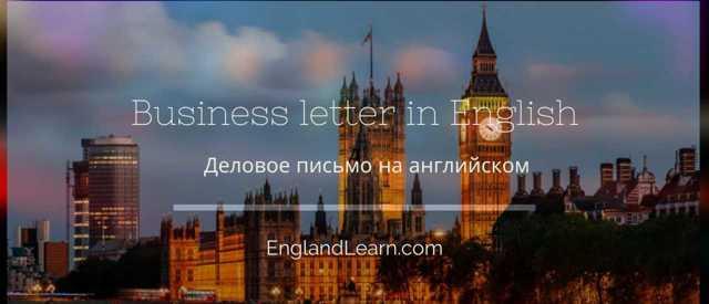 Деловое Письмо – Что Это Такое? - Учим английский вместе
