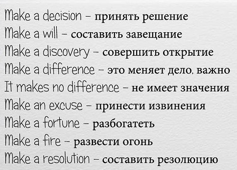 Одно Понятие, Но Разное Использование «to Do» И «to Make» - Учим английский вместе