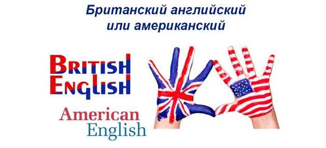Американский Английский — Чем Отличается От Британского? - Учим английский вместе