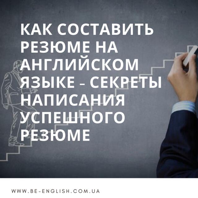 Как Составить Резюме На Английском Для It Компании - Учим английский вместе