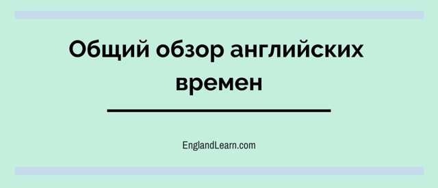 Сколько Всего Времен В Английском Языке - Таблица Всех Английских Времен - Учим английский вместе