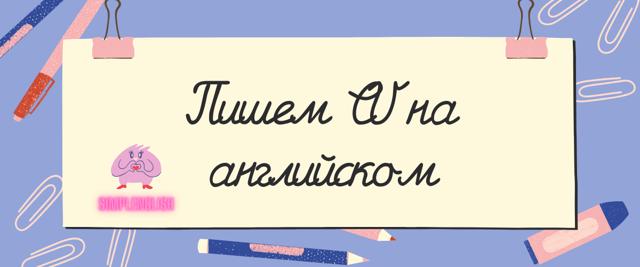 Резюме На Англійській Мові - Як Написати Резюме На Англійській Мові - Учим английский вместе