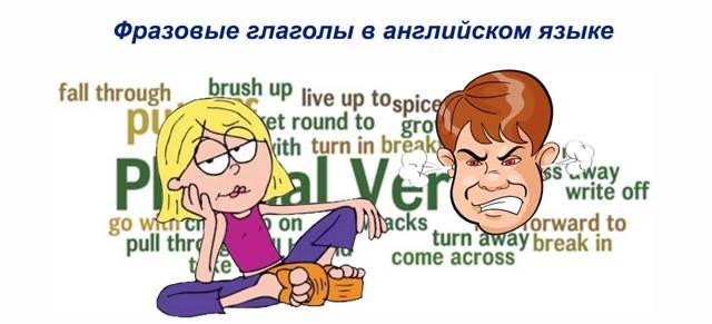 Фразовые Глаголы Английского Языка Для Интернет-юзеров - Учим английский вместе