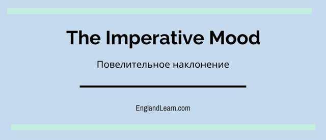 Повелительное Наклонение В Английском Языке (imperative Mood) — Правило И Примеры Предложений - Учим английский вместе