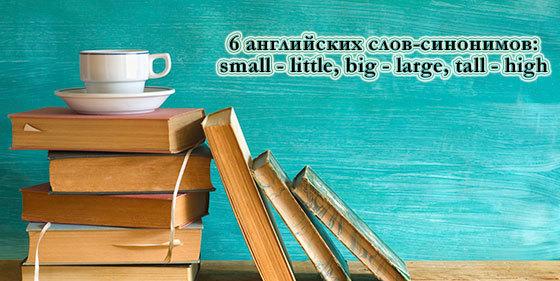 Маленький, Большой, Высокий: Тонкости Употребления - Учим английский вместе