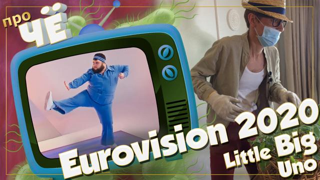 Текст И Перевод Песни Little Big Для Евровидения - Учим английский вместе