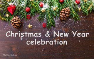 Рождество И Новый Год В США И Англии - Учим английский вместе